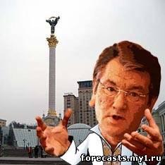Политическое банкротство Ющенко, 2009 год крах экономик России и Украины. Украинские власти решили ускорить процесс доведения собственного народа