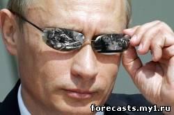 Путин может покинуть свой пост в 2009 году. Прогноз.